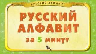 Мультипедия. Русский алфавит за 5 минут. (Уроки тётушки Совы)