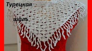 Турецкая шаль крючком ( knitting crochet shawls) (Шаль #36)