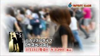 DVD「ピンチ!」「サスペンス」「バカリズム案③」同時発売!! 【発売延...