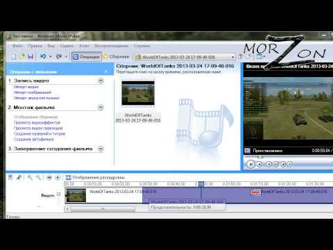Windows Movie Maker скачать бесплатно Виндовс Муви Мейкер