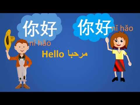 كورس تعلم اللغة الصينية للمبتدئين