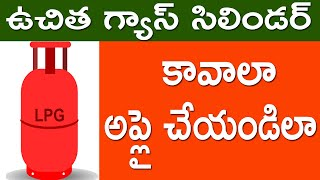 PM Ujjwala Yojana - How to apply free gas Cylinder Step by Step Complete Process in Telugu
