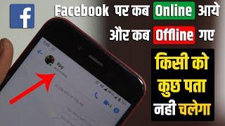 FB or Messenger पर Online होते हुये भी Offline दिखे   Facebook & Messenger Me Online Hide Kaise Kare