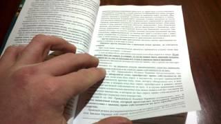 Обзор книги Копатели,Клады,и Закон Украины(Учебное пособие начинающему копателю как не оказаться в неприятной ситуации с органами правопорядка при..., 2015-01-13T22:13:26.000Z)
