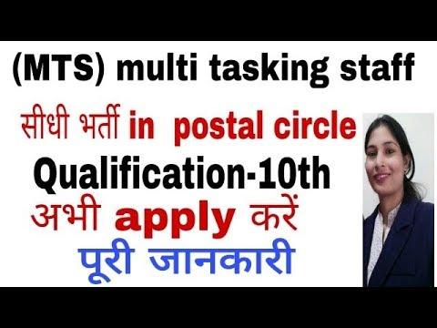 Postal Circle Multi Tasking Staff vacancy|| West Bengal job | MTS Vacancies  2018|| #carrierknowledge