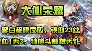 【大仙荣耀】李白极限反应,锁血23丝血1秀3,钟馗头都被秀炸!
