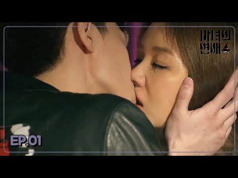 A Witch's Love A Witch's Love-Ep7: Yoon Dong-ha (Park Seo-jun) Kisses Ban Ji-yeon (Uhm Jung-hwa) And