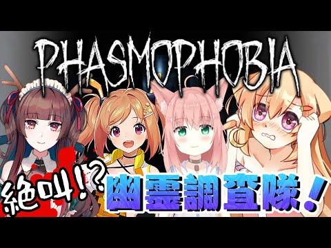 【Phasmophobia】皆で行けば怖くない⁉幽霊調査バイト!!!【コラボ】