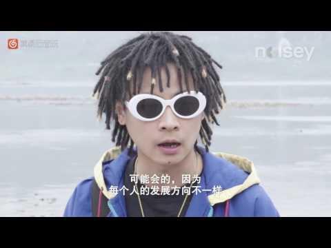 中国有嘻哈 纪录片《川渝说唱》下集|重庆:勒是雾都