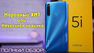 Realme 5i полный обзор автономного крепыша! В чём разница с Realme 5 и выгодней ли Redmi Note 8?!