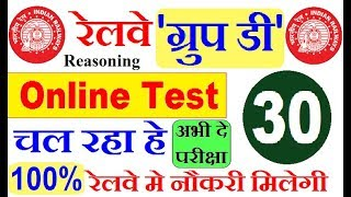 Railway group D Exam Free Online Test in hindi // RRB Recruitment// Reasoning VV. imp test- Part: 30