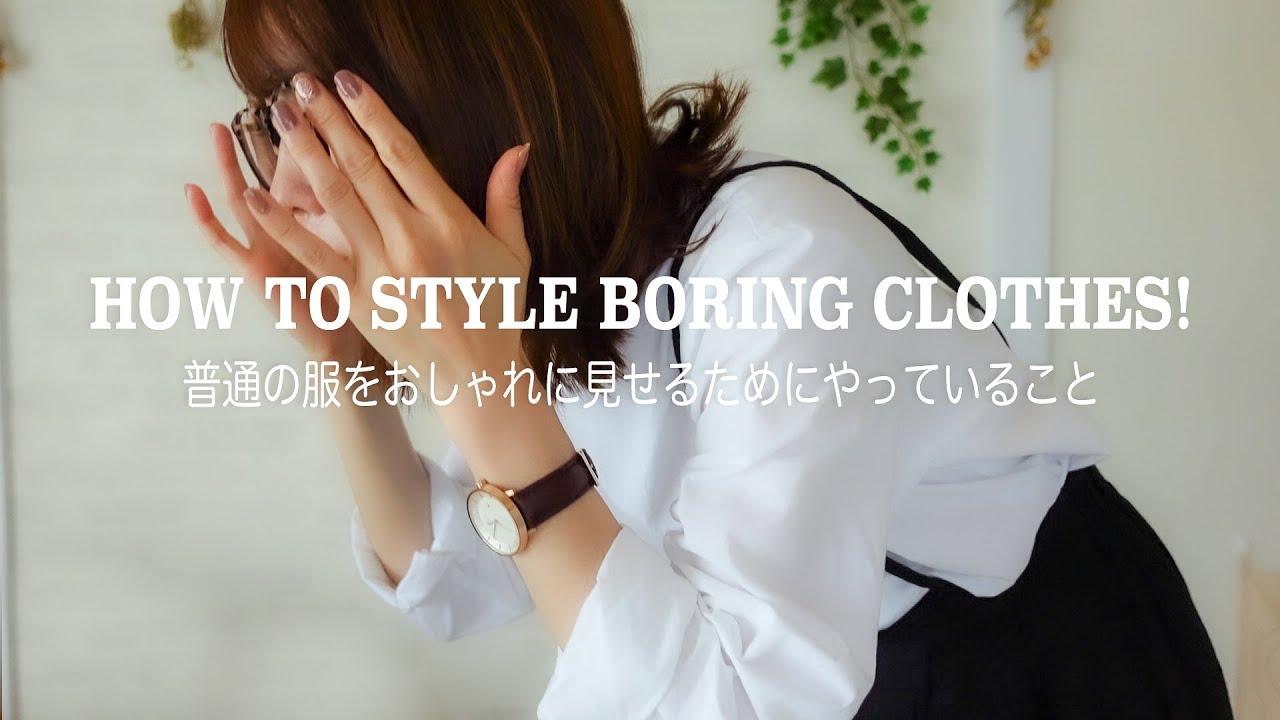 HOW TO STYLE BORING CLOTHES! シンプルな服をおしゃれに見せるためにやっていること 30代シンプルコーデ ENG