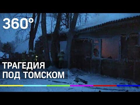 11 человек заживо сгорели в поселковом общежитии под Томском
