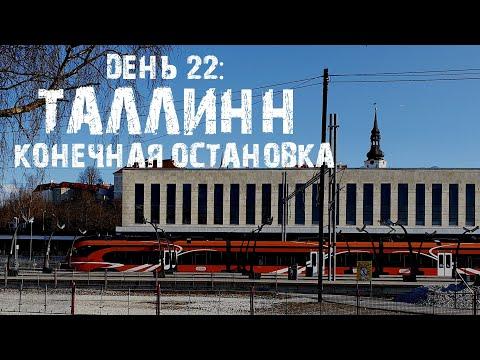Эпидемия в Таллине | Закрытый вокзал и пустой аэропорт