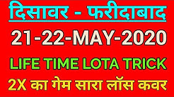 DISAWER FARIDABAD SATTA MATKA NUMBER ।। SATTA KING  ।। 21 मई 2020 ।।