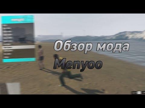 Моды для GTA 5 - Трейнер Menyoo