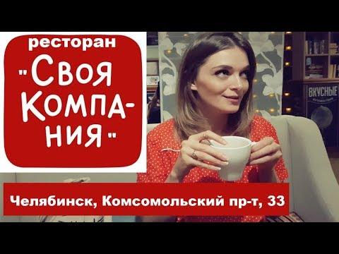 Ресторан СВОЯ КОМПАНИЯ в Челябинске. Том Ям - 3 из 5