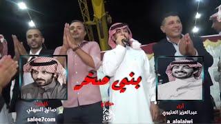 عبدالعزيز العليوي - دحية بني صخر ( حصريًا 2019 )