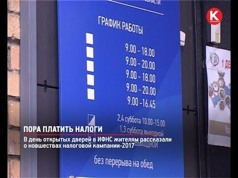 КРТВ. Пора платить налоги