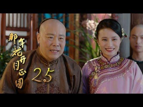 那年花開月正圓   Nothing Gold Can Stay 25【TV版】(孫儷、陳曉、何潤東等主演)