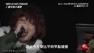 Download lagu SEKAI NO OWARI 銀河街の悪夢 中文字幕 MP3