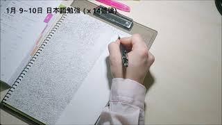 日本語勉強(1月 9~10日)-일본어 공부