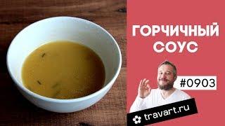 Горчичный соус для салатов ЗОЖ ПП рецепт ТРАВАРТ Животворец Андрей Протопопов