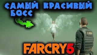 Самый красивый босс ВЕРА СИД - Far Cry 5 Кооператив