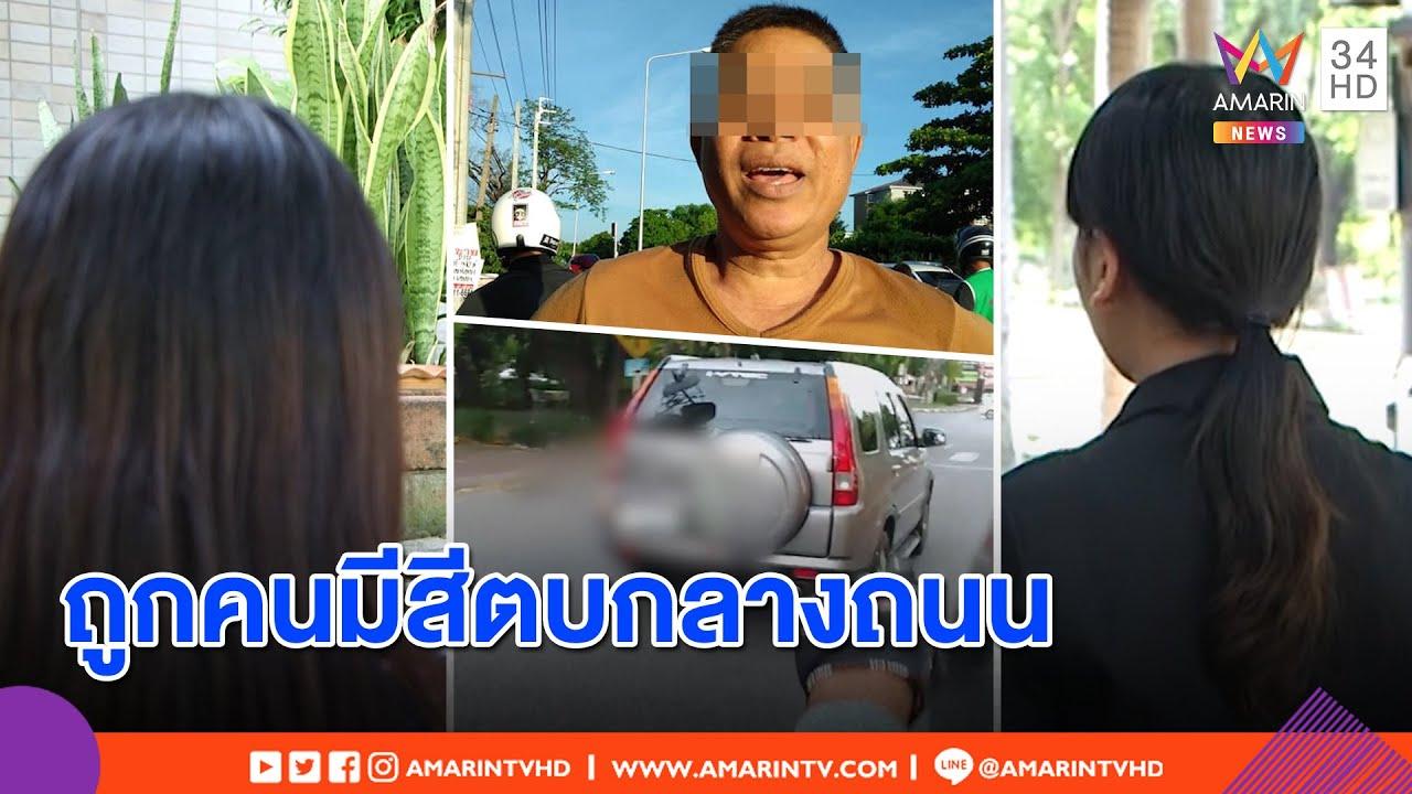 ทุบโต๊ะข่าว : สาวเปิดใจถูกหนุ่มใหญ่อ้างเป็นทหารขับรถปาดแถมตบแฟนหนุ่ม พยานชี้กร่างจริง 23/06/62