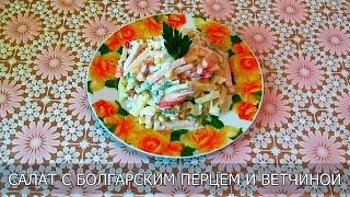 Салат с болгарским перцем и ветчиной
