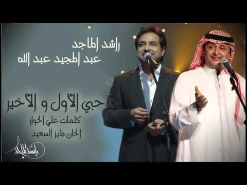 راشد الماجد & عبدالمجيد عبدالله – يا حبي الأول والأخير (النسخة الأصلية)   علي الخوار