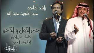 راشد الماجد & عبدالمجيد عبدالله – يا حبي الأول والأخير (النسخة الأصلية) | علي الخوار