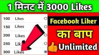 Best Facebook Auto Liker New Liker 2019 Auto Liker App fb pr like Kaise badhaye