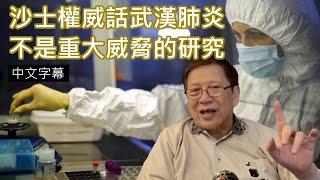 中文字幕-最新疫情報告-沙士權威話武漢肺炎不是重大威脅的研究-蕭若元-理論蕭析-2020-02-06