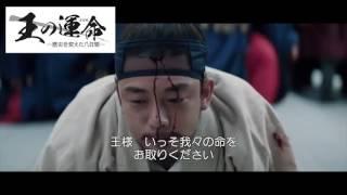 「王の運命」米びつシーン公開