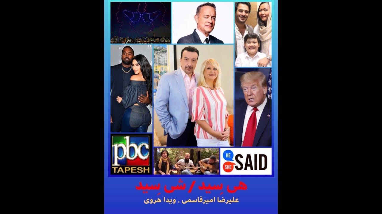 He Said She Said with Vida Heravi and Alireza Amirghassemi ... July 8, 2020