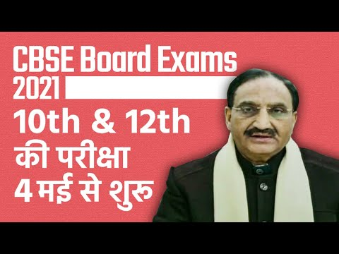 CBSE Board Exam 2021: Education Minister Ramesh Pokhriyal की घोषणा, 4 मई से परीक्षा शुरू