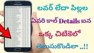 how to get call details of any mobile number in Telugu || Ganesh tech thumbnail