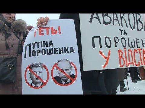 Требуем добровольной отставки президента Порошенко - ми...