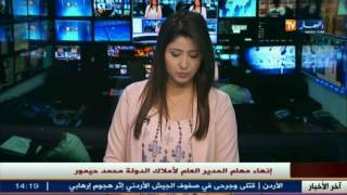 الوزير الأول عبد المالك سلال يجري حركة مست أبرز مدراء الهيئات العمومية