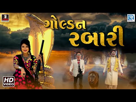 Kavita Das - Golden Rabari (Full VIDEO) | New Gujarati Song 2018 | CMW Gujarati