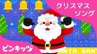 S-A-N-T-A | クリスマスソング | ピンキッツ童謡