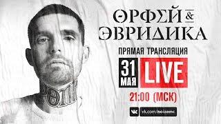 """Noize MC - Хипхопера """"Орфей и Эвридика"""" 2018. Презентация альбома в Останкино. (31.05.2018)"""