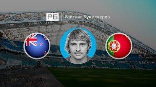 Прогноз Максима Калиниченко: Новая Зеландия — Португалия