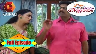 Karyam Nissaram 05/01/17 EP-1001 Family Comedy Serial
