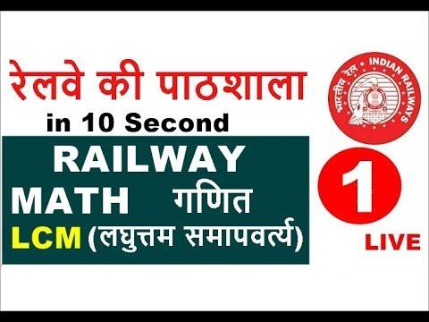 LCM || Railway (RRB)  Online Class || Group D || Group C || Loco pilot || Preparation 2018