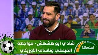 شادي ابو هشهش - مواجهة الفيصلي وناساف الاوزبكي