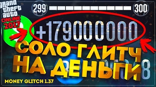 GTA 5 Online - Глитч на деньги Next Gen 1.20 (Solo Money Glitch Next Gen)