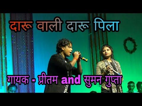 Daru Wali !! Sabse Super Duper Hit Nagpuri Song  !! Cover Song !! Singer Pritam And Suman Gupta !!
