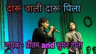 Daru wali !! sabse super duper hit nagpuri song !! Cover song !! Singer - pritam and suman Gupta !!